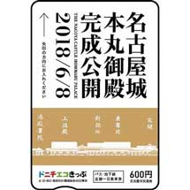 名古屋市交「名古屋城本丸御殿完成公開」記念ドニチエコきっぷを発売