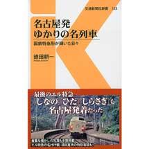 名古屋発ゆかりの名列車国鉄特急形が輝いた日々
