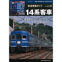鉄道車輌ガイド vol.2814系客車