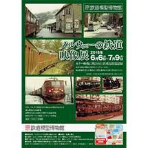 6月6日〜7月9日原鉄道模型博物館「ノルウェーの鉄道映像展」開催
