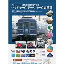 九州鉄道記念館で「ヘッドマーク、テールマーク企画展」開催