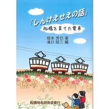 新京成,書籍「しんけえせえの話~船橋を育てた電車~」発売