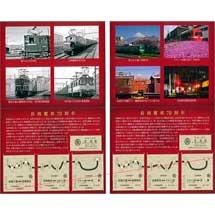 「岳南電車 70周年記念硬券セット」発売
