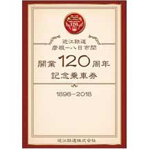 近江鉄道,ガチャコンまつり2018で「開業120周年記念グッズ」「豊郷あかね新グッズ」発売