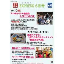 四国鉄道文化館で「SLのおそうじ&勉強会 シゴナナぷらす」「鉄道えほん展」など開催