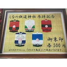 「しなの鉄道神社の御朱印」発売