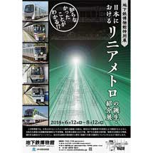 6月12日〜8月12日地下鉄博物館で特別展「日本におけるリニアメトロの誕生・紹介展〜知らなかったことがわかる!?〜」開催