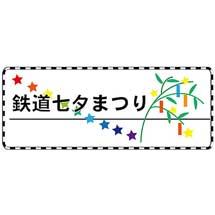 新津鉄道資料館で「鉄道七夕まつり」開催