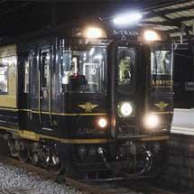 日豊本線でキハ185系「A列車で行こう」の団臨運転