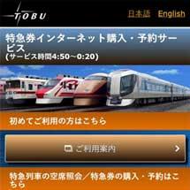 東武,6月13日から「特急券インターネット購入・予約サービス」を開始