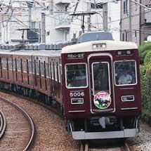 阪急電鉄で「宝塚記念」ヘッドマーク