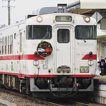 『ありがとうキハ40系八戸線の旅号』運転