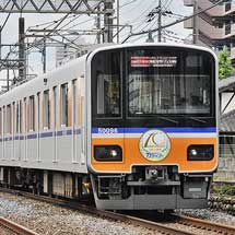 東武50090系に「TJライナー10周年記念」ヘッドマーク