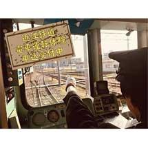 6月16日近江鉄道「電車運転体験」開催