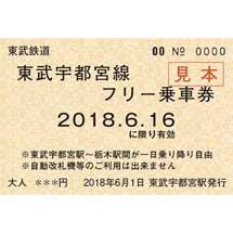 6月16日「東武宇都宮線フリー乗車DAY」実施