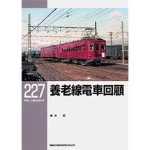RM LIBRARY 227養老線電車回顧