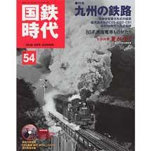 国鉄時代 vol.542018-8月号