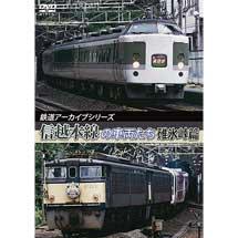 アネック,「鉄道アーカイブシリーズ44 信越本線の車両たち 碓氷峠編」を6月21日に発売