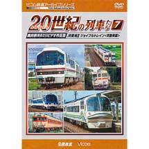 ビコム,「よみがえる20世紀の列車たち7」を6月21日に発売