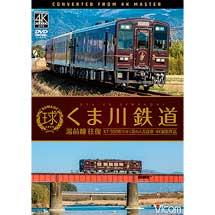 ビコム,「くま川鉄道 湯前線 往復」を6月21日に発売