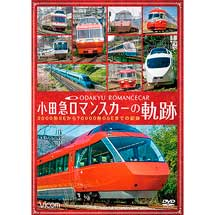 ビコム,「小田急 ロマンスカーの軌跡」を6月21日に発売