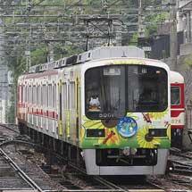 神戸電鉄で『七夕列車』運転