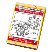 「原鉄道模型博物館×横浜ウォーカー×崎陽軒 掛け紙おえかき弁当」限定発売