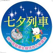 6月23日〜7月8日神戸電鉄で「七夕列車」運転