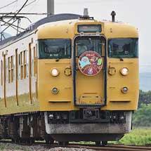 『ファジアーノ岡山号』運転