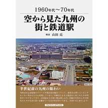 1960~70年代空から見た九州の街と鉄道駅