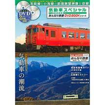 みんなの鉄道DVDBOOKシリーズ気動車スペシャル~JR東日本編~