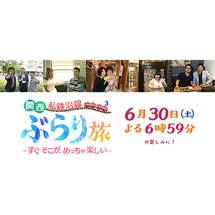 テレビ大阪「関西私鉄沿線ぶらり旅3」を6月30日に放送