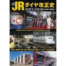写真で振り返るJRダイヤ改正史1987-2018