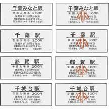 千葉都市モノレール,硬券入場券のデザインを変更