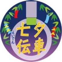 7月1日〜8月15日叡電で「七夕伝車(たなばたでんしゃ)」運転