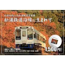 写真集「松浦鉄道沿線に生まれて」発売