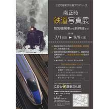 7月1日〜9月9日こども歴史文化館「南正時鉄道写真展~蒸気機関車から新幹線まで~」開催