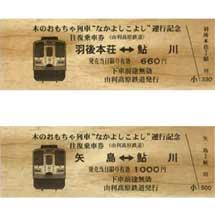 由利高原鉄道『鳥海おもちゃ列車「なかよしこよし」乗車記念切符』発売