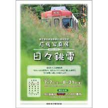 7月7日〜8月31日『銚子電気鉄道開業95周年記念「応援写真展 日々銚電」』開催