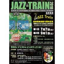 7月7日・9月1日岳南電車で「ジャズトレイン」運転