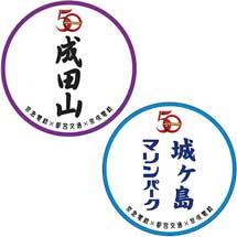 """7月7日・8日/8月18日・19日""""成田山号""""・""""城ヶ島マリンパーク号""""を運転"""