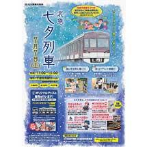 7月7日北大阪急行「北急七夕列車」開催