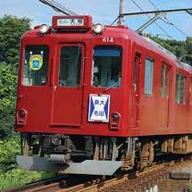 養老鉄道で開業10周年記念駅名式系統板掲出