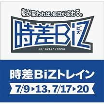 東京メトロ,東京都の快適通勤ムーブメント「時差Biz」と連動した臨時列車を運転へ