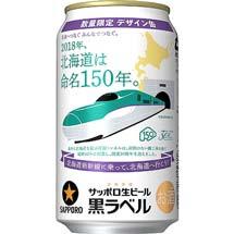 サッポロ生ビール黒ラベル「北海道命名150年記念デザイン缶」を発売