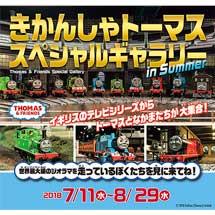 7月11日〜8月29日原鉄道模型博物館「きかんしゃトーマス スペシャルギャラリー in Summer」開催