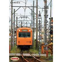 DVD「四日市あすなろう鉄道〜思いを受け継ぐ内部・八王子線〜」発売