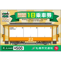 札幌市交通局「路面電車100周年1日乗車券」発売