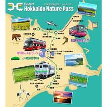 WILLER「Eastern Hokkaido Nature Pass~北海道縦断絶景レイル&バス~」発売