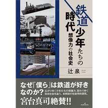 鉄道少年たちの時代想像力の社会史